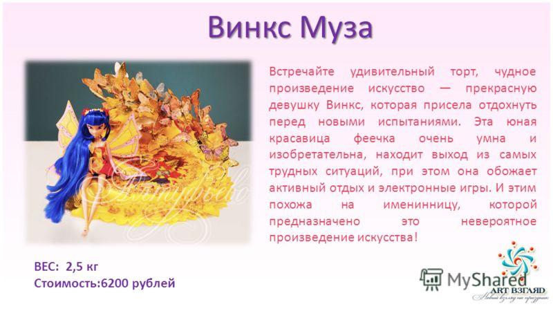 Винкс Муза Встречайте удивительный торт, чудное произведение искусство прекрасную девушку Винкс, которая присела отдохнуть перед новыми испытаниями. Эта юная красавица феечка очень умна и изобретательна, находит выход из самых трудных ситуаций, при э