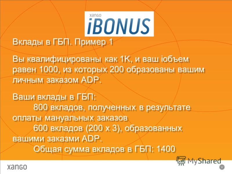Вклады в ГБП. Пример 1 Вы квалифицированы как 1K, и ваш iобъем равен 1000, из которых 200 образованы вашим личным заказом ADP. Ваши вклады в ГБП: 800 вкладов, полученных в результате оплаты мануальных заказов 600 вкладов (200 x 3), образованных вашим