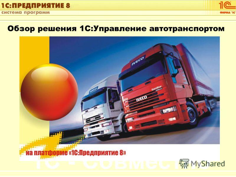 1С:Управление автотранспортом Слайд 1 из [60] Обзор решения 1С:Управление автотранспортом