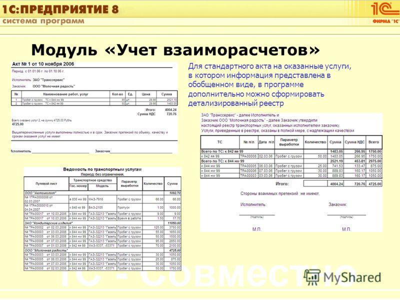 1С:Управление автотранспортом Слайд 13 из [60] Модуль «Учет взаиморасчетов» Для стандартного акта на оказанные услуги, в котором информация представлена в обобщенном виде, в программе дополнительно можно сформировать детализированный реестр