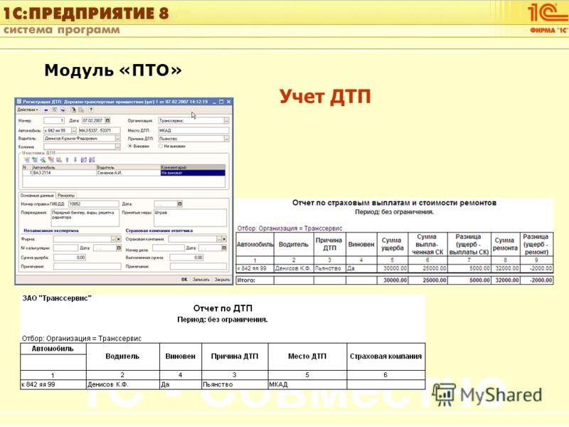 1С:Управление автотранспортом Слайд 20 из [60] Учет ДТП Модуль «ПТО»