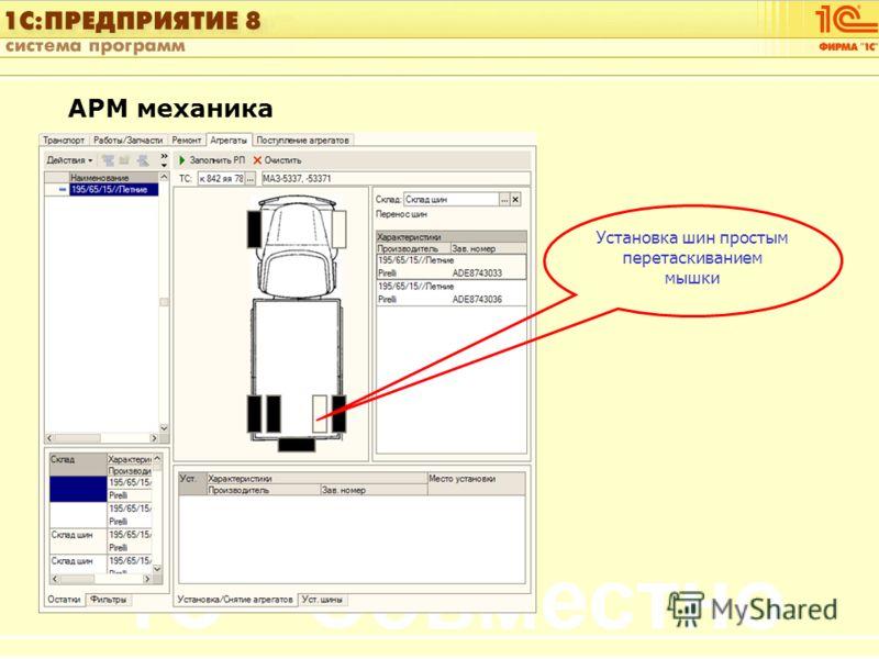 1С:Управление автотранспортом Слайд 25 из [60] Установка шин простым перетаскиванием мышки АРМ механика