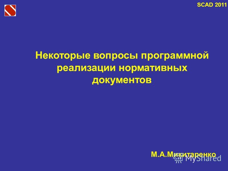 SCAD 2011 М.А.Микитаренко Некоторые вопросы программной реализации нормативных документов