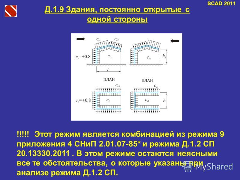 SCAD 2011 Д.1.9 Здания, постоянно открытые с одной стороны !!!!! Этот режим является комбинацией из режима 9 приложения 4 СНиП 2.01.07-85* и режима Д.1.2 СП 20.13330.2011. В этом режиме остаются неясными все те обстоятельства, о которые указаны при а