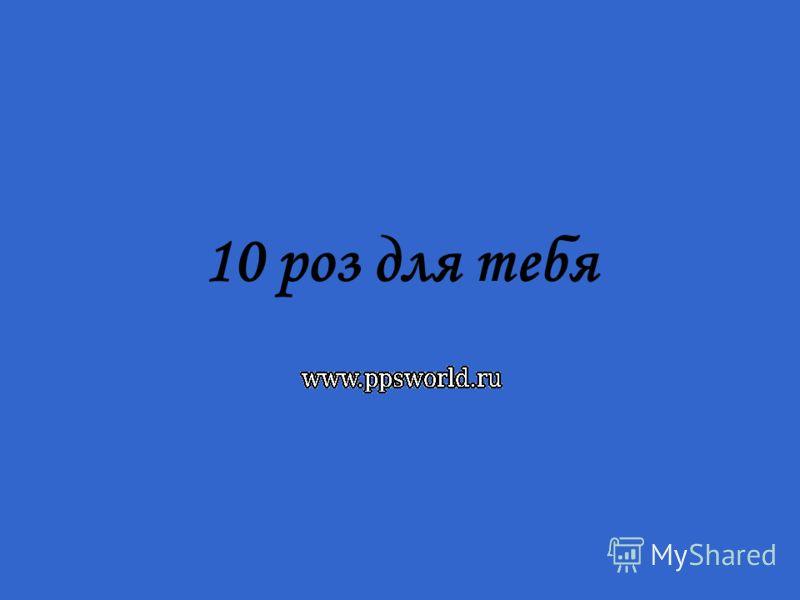 10 роз для тебя