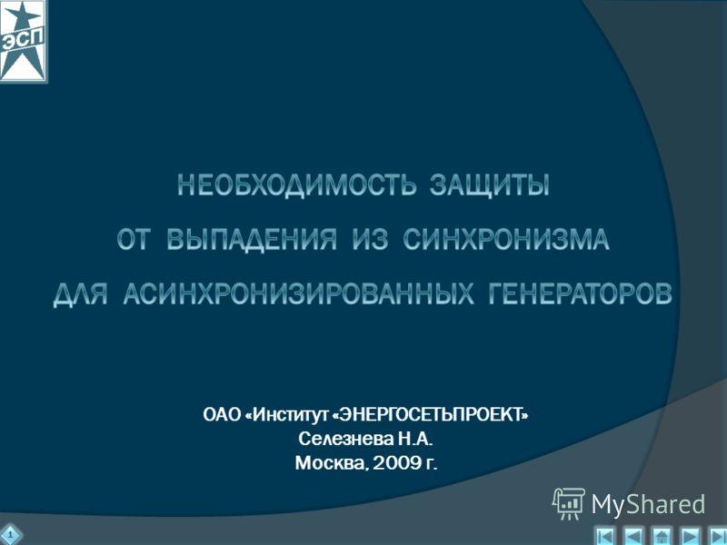 ОАО «Институт «ЭНЕРГОСЕТЬПРОЕКТ» Селезнева Н.А. Москва, 2009 г. 1