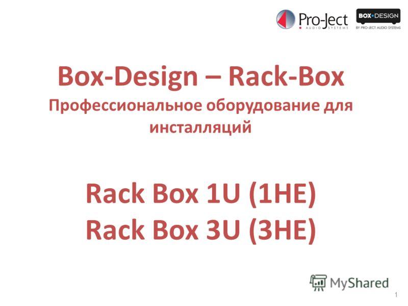 1 Box-Design – Rack-Box Профессиональное оборудование для инсталляций Rack Box 1U (1HE) Rack Box 3U (3HE)