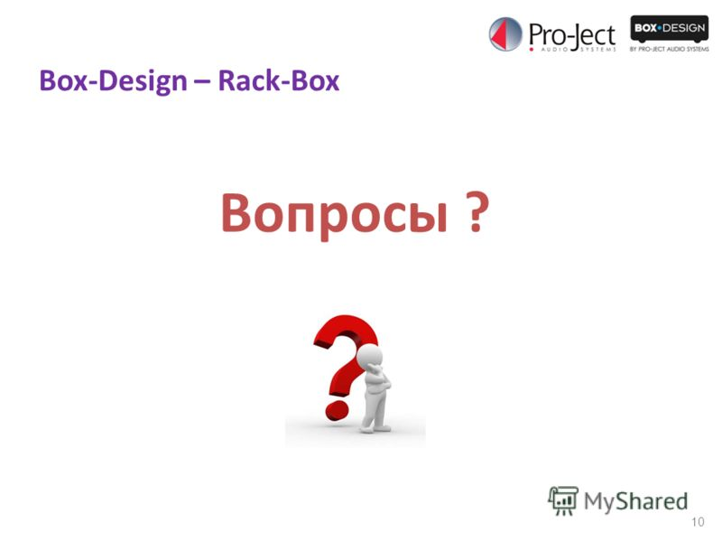 10 Box-Design – Rack-Box Вопросы ?