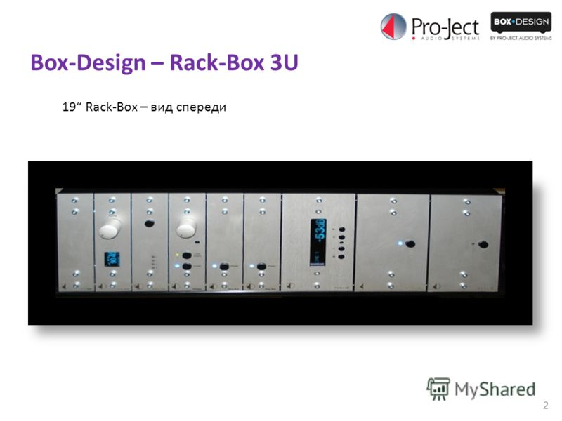 2 Box-Design – Rack-Box 3U 19 Rack-Box – вид спереди