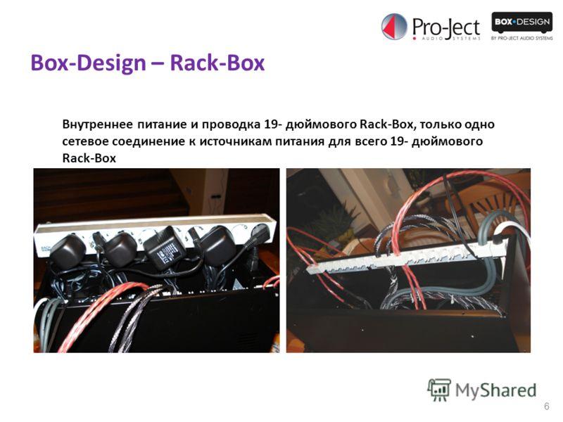 6 Box-Design – Rack-Box Внутреннее питание и проводка 19- дюймового Rack-Box, только одно сетевое соединение к источникам питания для всего 19- дюймового Rack-Box