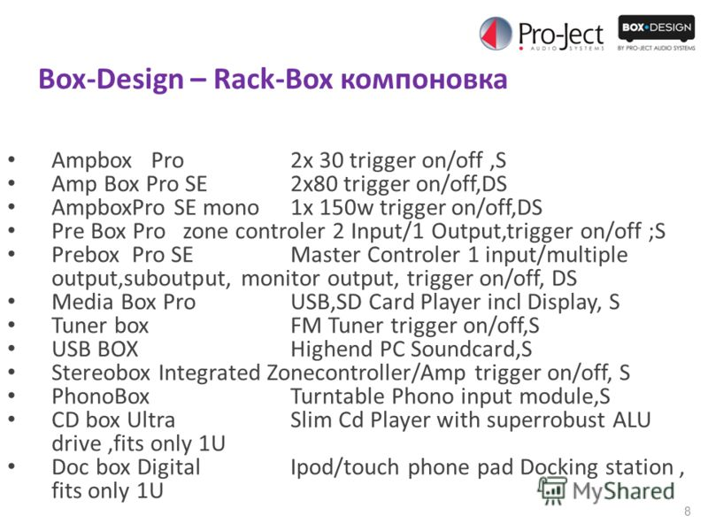 8 Box-Design – Rack-Box компоновка Ampbox Pro2x 30 trigger on/off,S Amp Box Pro SE 2x80 trigger on/off,DS AmpboxPro SE mono 1x 150w trigger on/off,DS Pre Box Pro zone controler 2 Input/1 Output,trigger on/off ;S Prebox Pro SE Master Controler 1 input