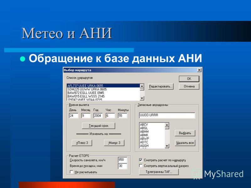Метео и АНИ Обращение к базе данных АНИ