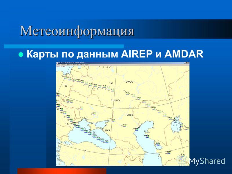 Метеоинформация Карты по данным AIREP и AMDAR