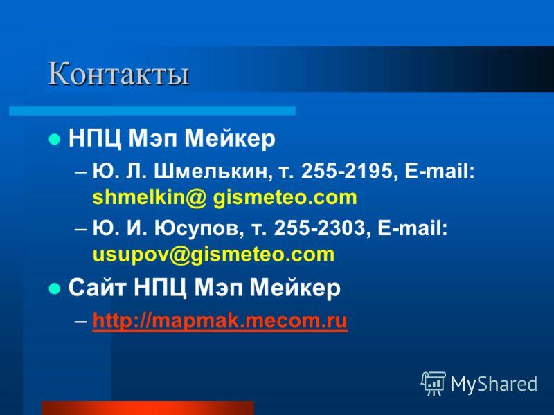 Контакты НПЦ Мэп Мейкер –Ю. Л. Шмелькин, т. 255-2195, E-mail: shmelkin@ gismeteo.com –Ю. И. Юсупов, т. 255-2303, E-mail: usupov@gismeteo.com Сайт НПЦ Мэп Мейкер –http://mapmak.mecom.ruhttp://mapmak.mecom.ru