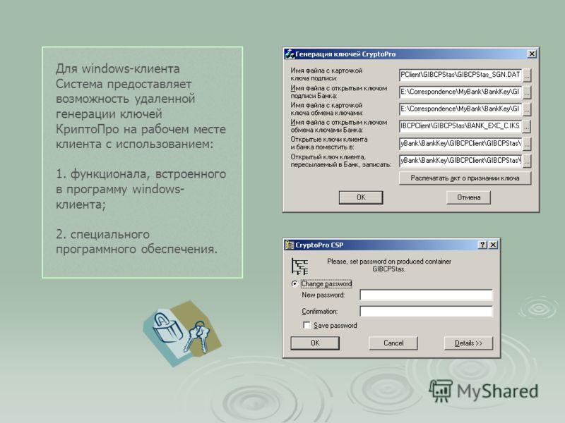 Для windows-клиента Система предоставляет возможность удаленной генерации ключей КриптоПро на рабочем месте клиента с использованием: 1. функционала, встроенного в программу windows- клиента; 2. специального программного обеспечения.