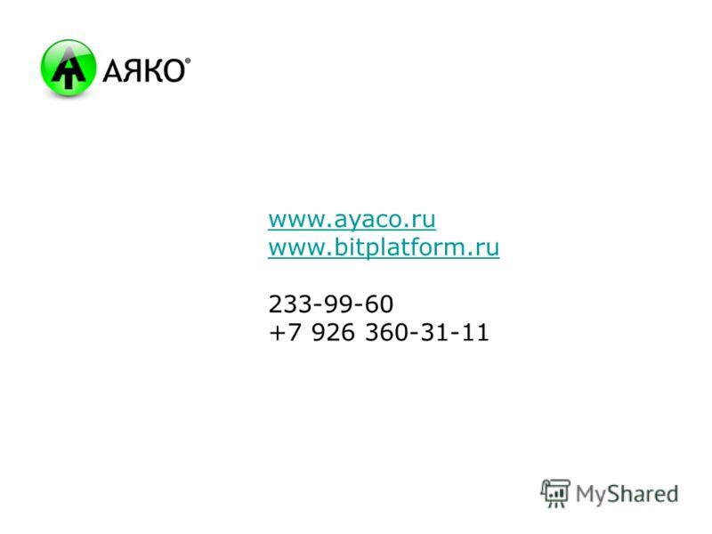 www.ayaco.ru www.bitplatform.ru 233-99-60 +7 926 360-31-11