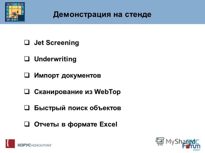 Демонстрация на стенде Jet Screening Underwriting Импорт документов Сканирование из WebTop Быстрый поиск объектов Отчеты в формате Excel