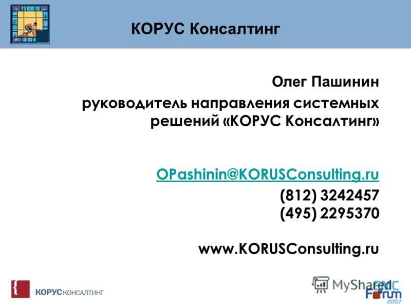 КОРУС Консалтинг Олег Пашинин руководитель направления системных решений «КОРУС Консалтинг» OPashinin@KORUSConsulting.ru (812) 3242457 (495) 2295370 www.KORUSConsulting.ru