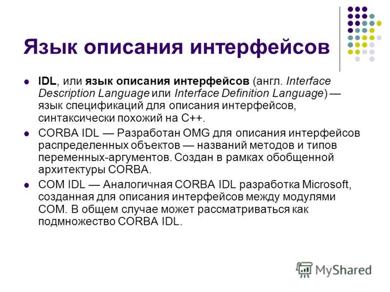 Язык описания интерфейсов IDL, или язык описания интерфейсов (англ. Interface Description Language или Interface Definition Language) язык спецификаци