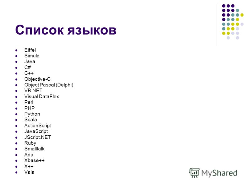 Список языков Eiffel Simula Java C# C++ Objective-C Object Pascal (Delphi) VB.NET Visual DataFlex Perl PHP Python Scala ActionScript JavaScript JScript.NET Ruby Smalltalk Ada Xbase++ X++ Vala