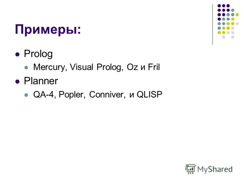 Примеры: Prolog Mercury, Visual Prolog, Oz и Fril Planner QA-4, Popler, Conniver, и QLISP