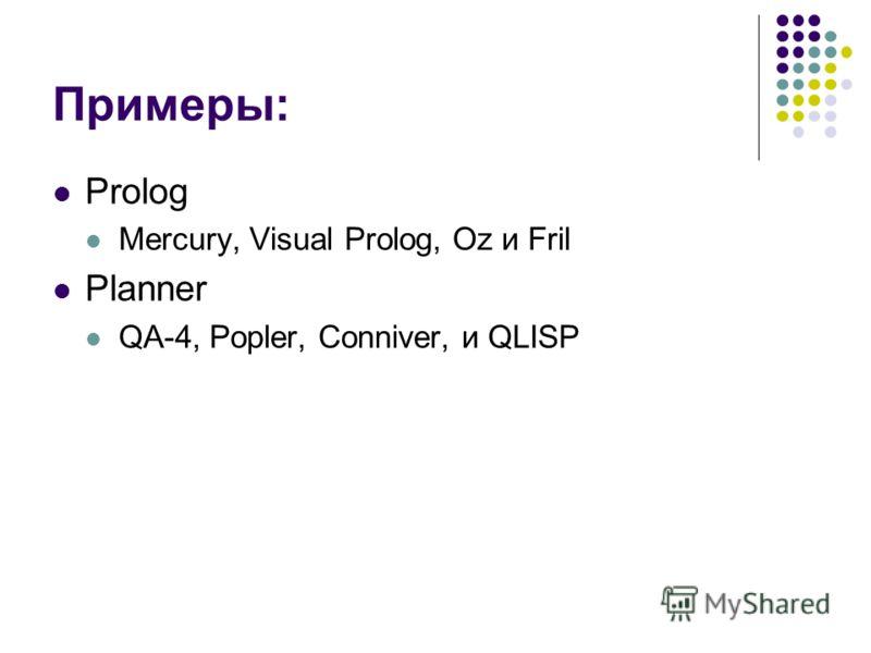 Примеры: Prolog Mercury, Visual Prolog, Oz и Fril Planner QA-4, Popler, Conniver, и QLISP