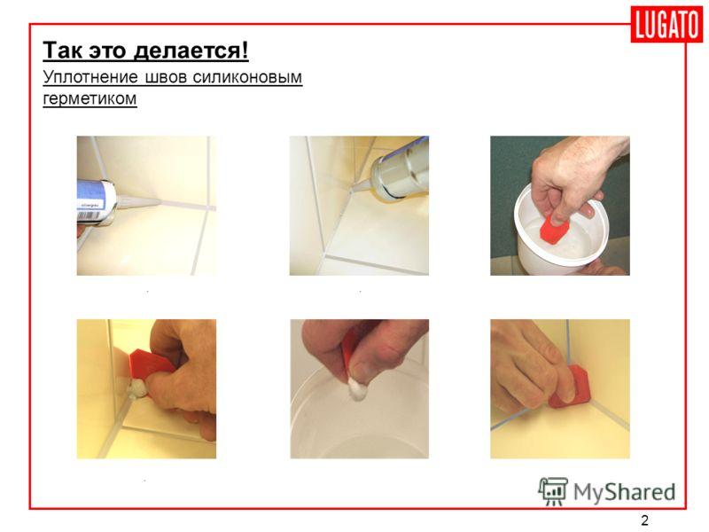 2 Так это делается! Уплотнение швов силиконовым герметиком...