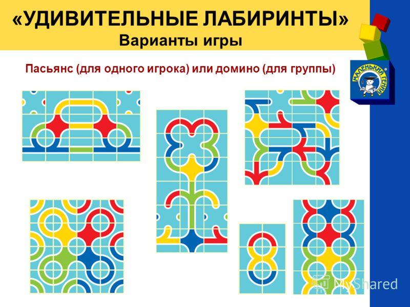 Пасьянс (для одного игрока) или домино (для группы) «УДИВИТЕЛЬНЫЕ ЛАБИРИНТЫ» Варианты игры