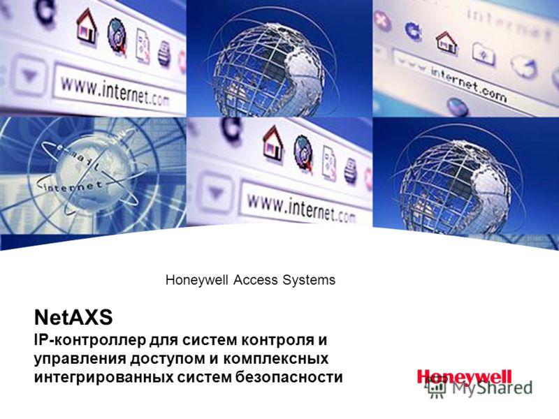 NetAXS IP-контроллер для систем контроля и управления доступом и комплексных интегрированных систем безопасности Honeywell Access Systems