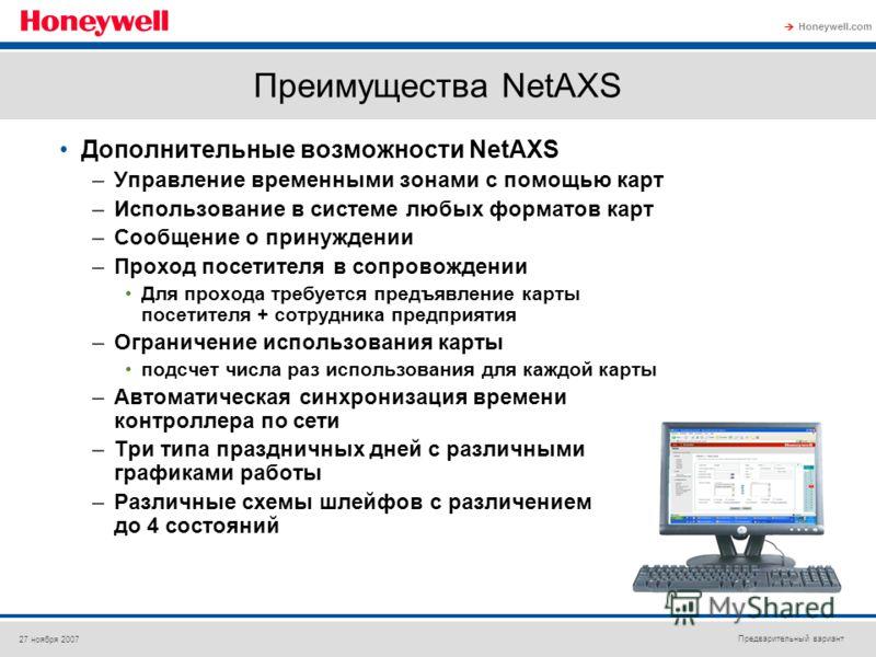 Предварительный вариант Honeywell.com 27 ноября 2007 Преимущества NetAXS Дополнительные возможности NetAXS –Управление временными зонами с помощью карт –Использование в системе любых форматов карт –Сообщение о принуждении –Проход посетителя в сопрово