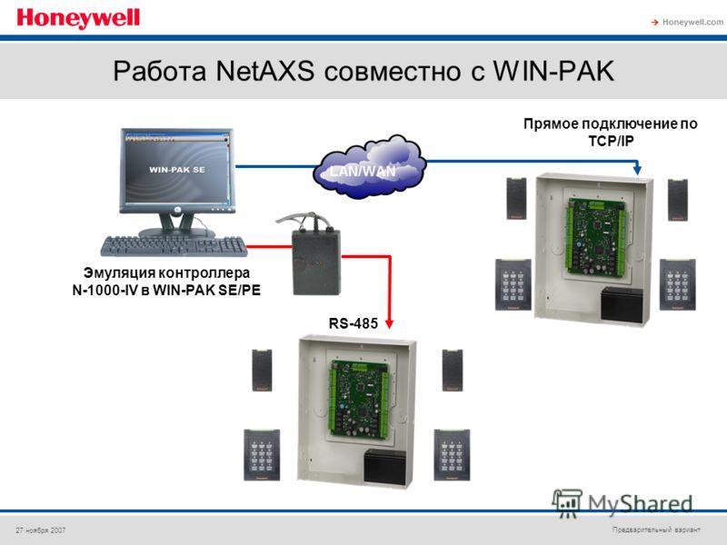 Предварительный вариант Honeywell.com 27 ноября 2007 Работа NetAXS совместно с WIN-PAK Прямое подключение по TCP/IP Эмуляция контроллера N-1000-IV в WIN-PAK SE/PE RS-485