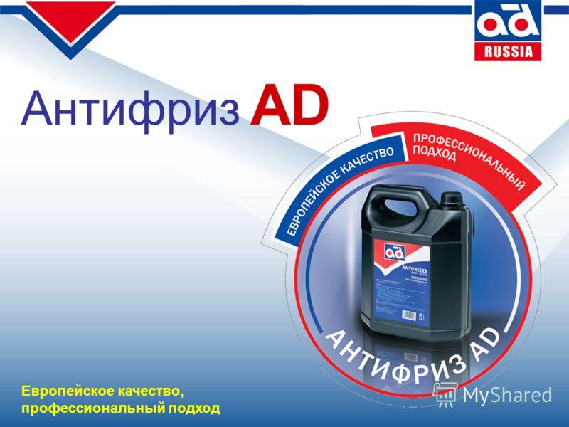 Антифриз AD Европейское качество, профессиональный подход