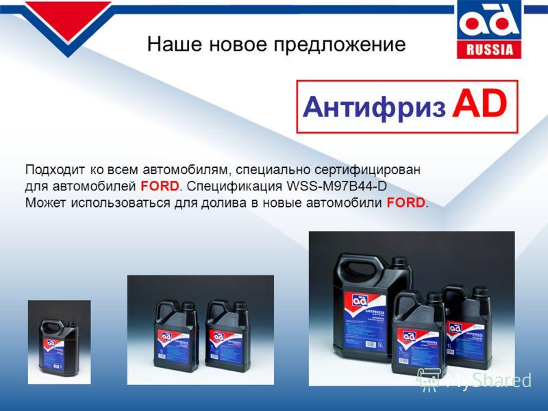 Наше новое предложение Антифриз AD Подходит ко всем автомобилям, специально сертифицирован для автомобилей FORD. Спецификация WSS-M97B44-D Может использоваться для долива в новые автомобили FORD.