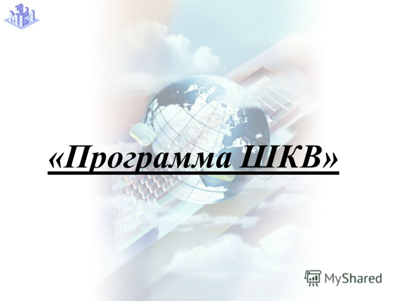 «Программа ШКВ»