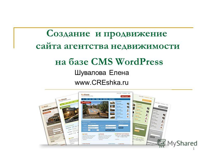 20091 Создание и продвижение сайта агентства недвижимости на базе CMS WordPress Шувалова Елена www.CREshka.ru