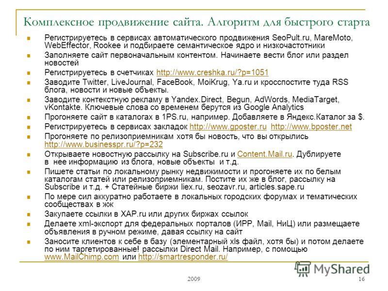 2009 16 Регистрируетесь в сервисах автоматического продвижения SeoPult.ru, MareMoto, WebEffector, Rookee и подбираете семантическое ядро и низкочастотники Заполняете сайт первоначальным контентом. Начинаете вести блог или раздел новостей Регистрирует