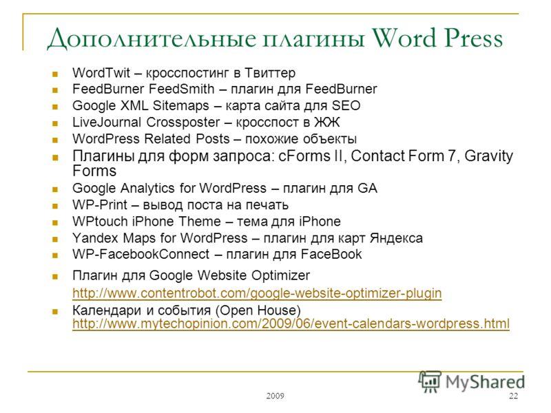 2009 22 WordTwit – кросспостинг в Твиттер FeedBurner FeedSmith – плагин для FeedBurner Google XML Sitemaps – карта сайта для SEO LiveJournal Crossposter – кросспост в ЖЖ WordPress Related Posts – похожие объекты Плагины для форм запроса: cForms II, C
