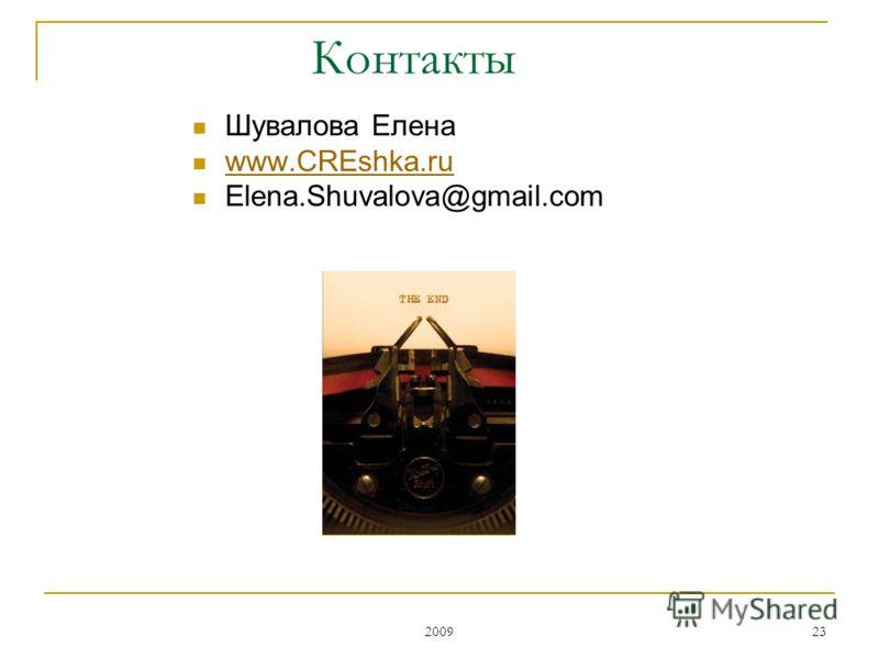 2009 23 Контакты Шувалова Елена www.CREshka.ru Elena.Shuvalova@gmail.com