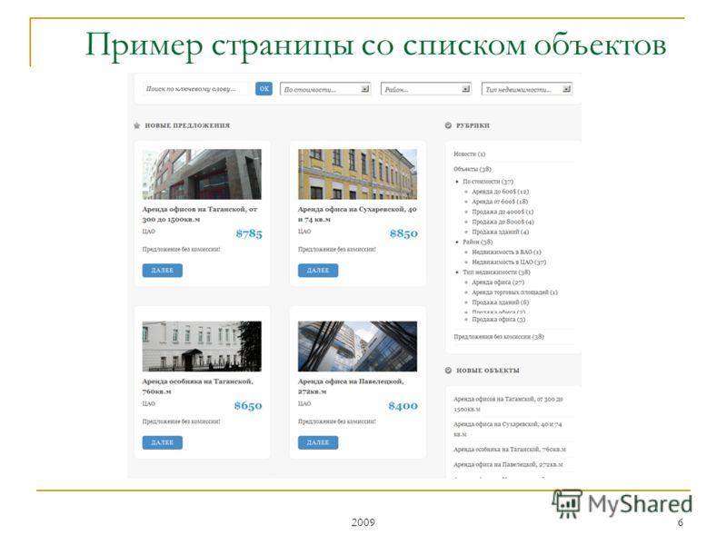 2009 6 Пример страницы со списком объектов