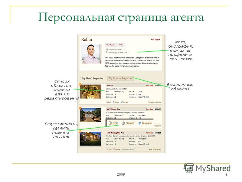2009 9 Персональная страница агента