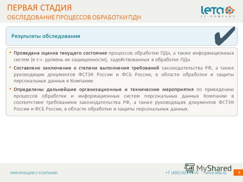 ИНФОРМАЦИЯ О КОМПАНИИ 8 Результаты обследования ПЕРВАЯ СТАДИЯ ОБСЛЕДОВАНИЕ ПРОЦЕССОВ ОБРАБОТКИ ПДН +7 (495) 921 1410 / www.leta.ru Проведена оценка текущего состояния процессов обработки ПДн, а также информационных систем (в т.ч. уровень их защищенно