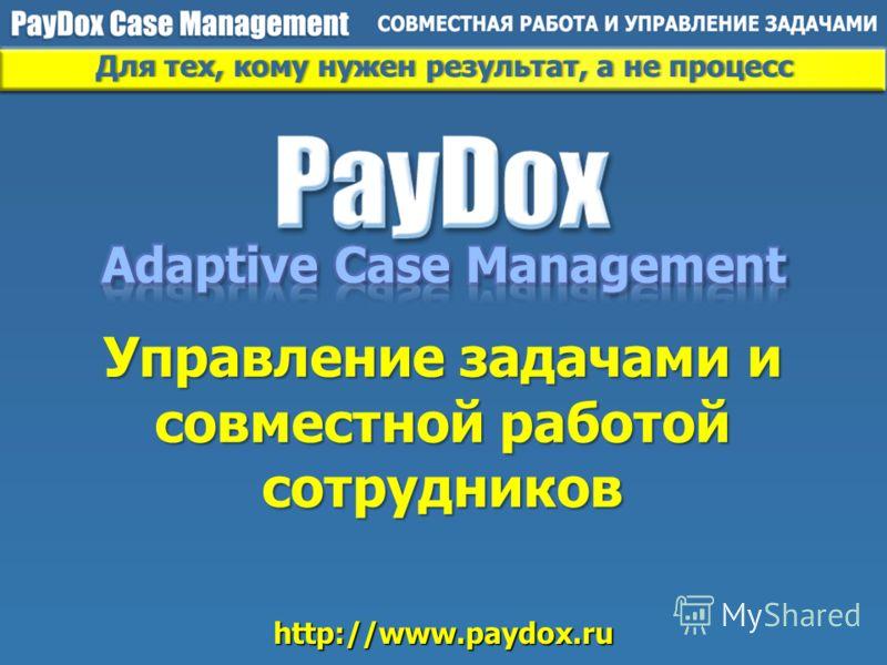 Для тех, кому нужен результат, а не процессДля тех, кому нужен результат, а не процесс Управление задачами и совместной работой сотрудников http://www.paydox.ru