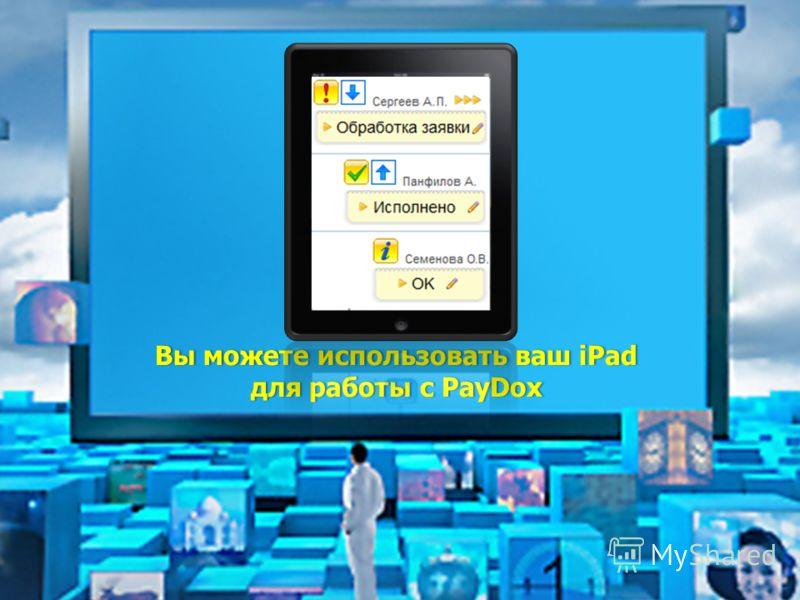 Вы можете использовать ваш iPad для работы с PayDox