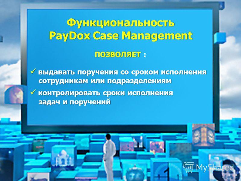 Функциональность PayDox Case ManagementPayDox Case Management в выдавать поручения со сроком исполнения сотрудникам или подразделениям к контролировать сроки исполнения задач и поручений ПОЗВОЛЯЕТПОЗВОЛЯЕТ :