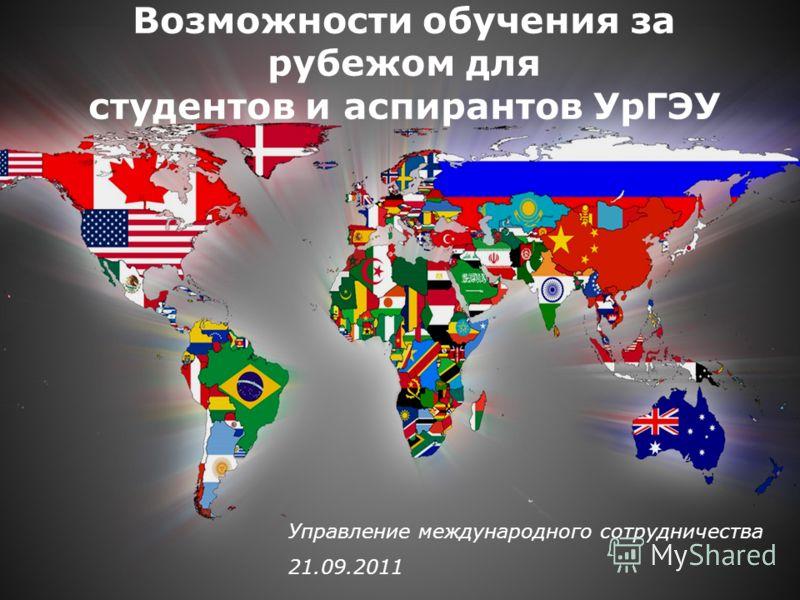 Возможности обучения за рубежом для студентов и аспирантов УрГЭУ Управление международного сотрудничества 21.09.2011