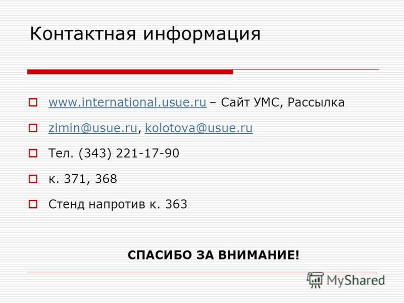 Контактная информация www.international.usue.ru – Сайт УМС, Рассылка www.international.usue.ru zimin@usue.ru, kolotova@usue.ru zimin@usue.rukolotova@usue.ru Тел. (343) 221-17-90 к. 371, 368 Стенд напротив к. 363 СПАСИБО ЗА ВНИМАНИЕ!