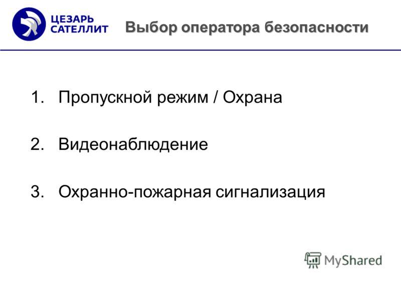 Выбор оператора безопасности 1.Пропускной режим / Охрана 2.Видеонаблюдение 3.Охранно-пожарная сигнализация