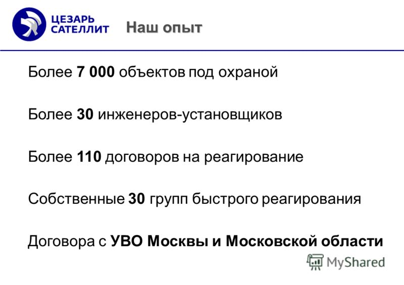 Более 7 000 объектов под охраной Более 30 инженеров-установщиков Более 110 договоров на реагирование Собственные 30 групп быстрого реагирования Договора с УВО Москвы и Московской области Наш опыт