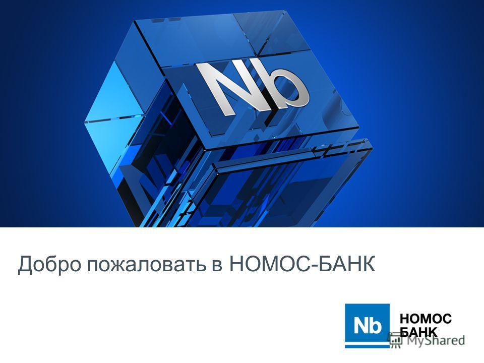 Добро пожаловать в НОМОС-БАНК