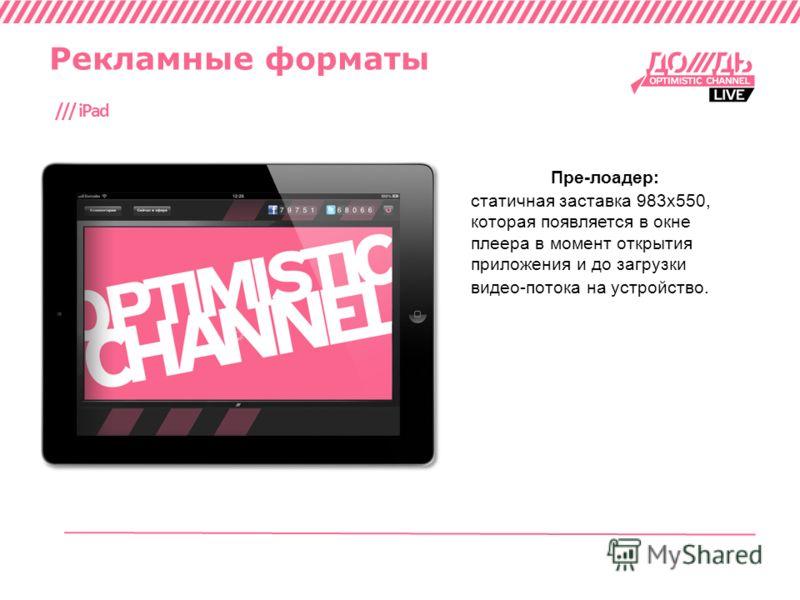 Рекламные форматы Пре-лоадер: статичная заставка 983х550, которая появляется в окне плеера в момент открытия приложения и до загрузки видео-потока на устройство. /// iPad